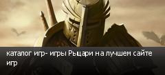 каталог игр- игры Рыцари на лучшем сайте игр