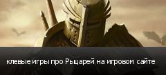 клевые игры про Рыцарей на игровом сайте