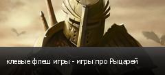 клевые флеш игры - игры про Рыцарей