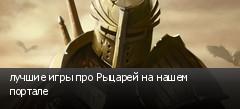 лучшие игры про Рыцарей на нашем портале