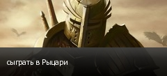 сыграть в Рыцари