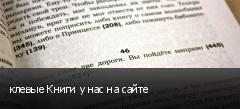 клевые Книги у нас на сайте