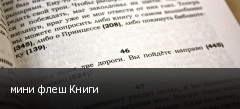 мини флеш Книги