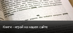 Книги - играй на нашем сайте