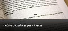любые онлайн игры - Книги