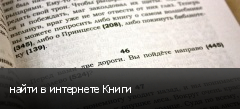 найти в интернете Книги