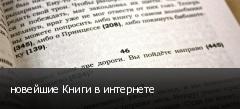 новейшие Книги в интернете