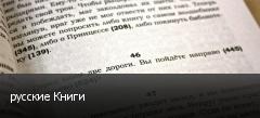 русские Книги