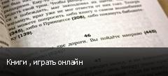 Книги , играть онлайн