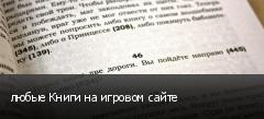 любые Книги на игровом сайте