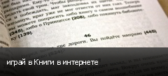 играй в Книги в интернете