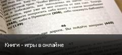 Книги - игры в онлайне