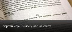 портал игр- Книги у нас на сайте