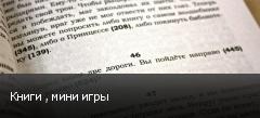 Книги , мини игры