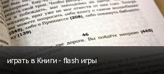 играть в Книги - flash игры