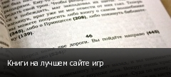 Книги на лучшем сайте игр