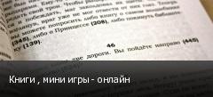 Книги , мини игры - онлайн