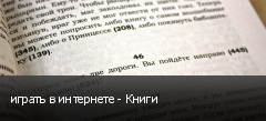играть в интернете - Книги