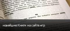 новейшие Книги на сайте игр