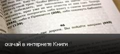 скачай в интернете Книги