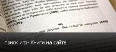 поиск игр- Книги на сайте