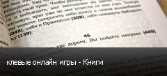 клевые онлайн игры - Книги