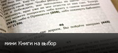 мини Книги на выбор