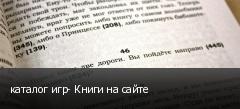 каталог игр- Книги на сайте