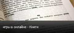 игры в онлайне - Книги