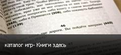 каталог игр- Книги здесь