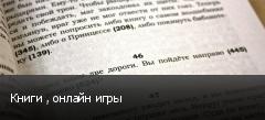 Книги , онлайн игры