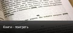 Книги - поиграть