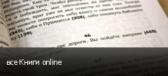 ��� ����� online