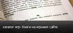 каталог игр- Книги на игровом сайте