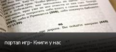 портал игр- Книги у нас