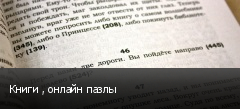 Книги , онлайн пазлы