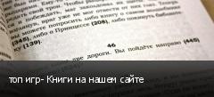 топ игр- Книги на нашем сайте