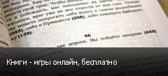Книги - игры онлайн, бесплатно