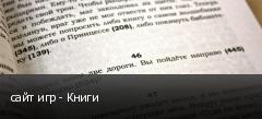 сайт игр - Книги