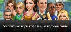 бесплатные игры кофейня на игровом сайте