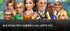 все игры про кофейну на сайте игр