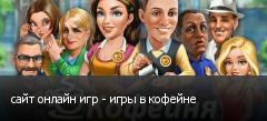 сайт онлайн игр - игры в кофейне