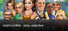 играть online - игры кофейня
