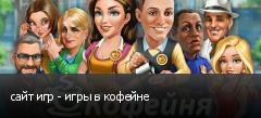 сайт игр - игры в кофейне