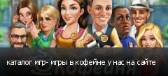 каталог игр- игры в кофейне у нас на сайте