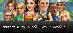 поиграть в игры онлайн - игры в кофейне