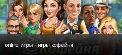 online игры - игры кофейня