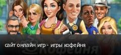 сайт онлайн игр - игры кофейня