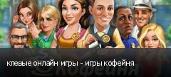 клевые онлайн игры - игры кофейня