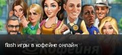 flash игры в кофейне онлайн